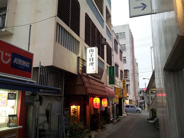 栄町モノレール駅下の山羊料理屋