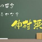 沖縄の苗字読めるかな